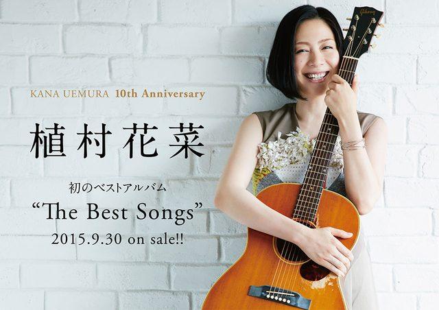 画像: 植村花菜オフィシャルサイト