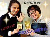 画像: 12/31(木)【ドコモ D LIFE】アポロン山崎さん