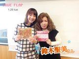 画像: 1/26(火)【ドコモ D LIFE】鈴木聖美さん