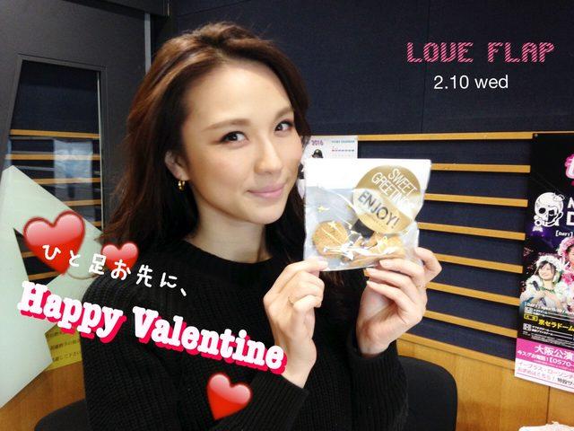 画像: 赤松ちゃんから番組スタッフへ、一足お先に、 「お手製♡バレンタインプレゼント」頂きました〜!(うふふ〜♡♡♡)