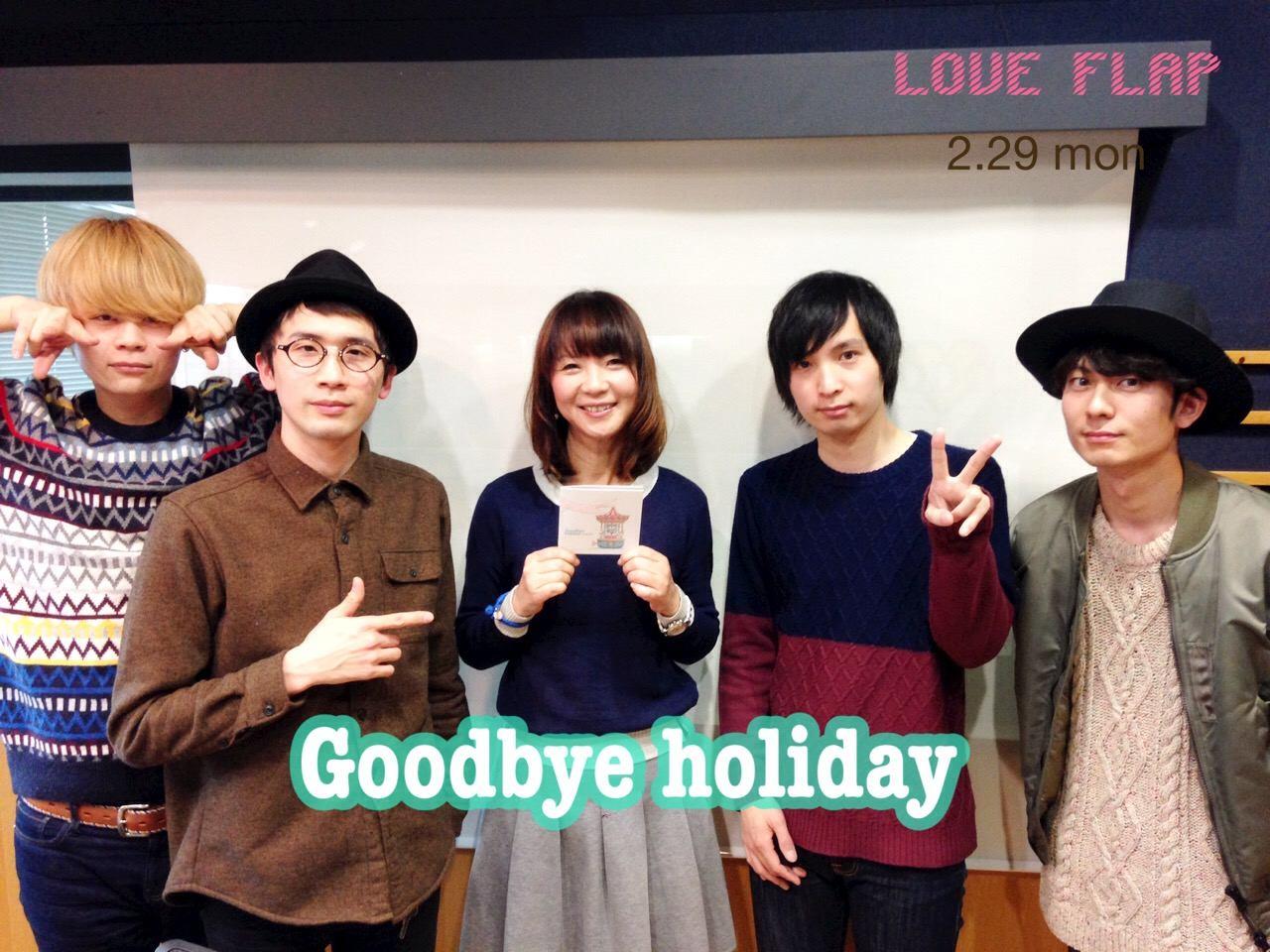 画像: 2/29(月) 今日のゲスト「Goodbye holiday」