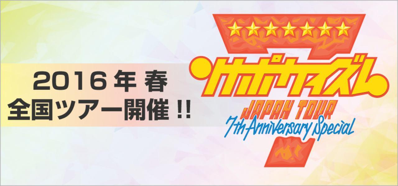 画像: 【ソナーポケット/ソナポケ】 Sonar Pocket Official Homepage