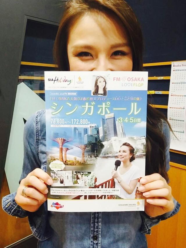 画像: 紹介しているプランにお申込みの際 「LOVE FLAPを聴いた」「FM OSAKAを聴いた」とおっしゃって頂くと、 ・出発の90日前申込で旅行代金からお1人様10,000円割引 ・出発の60日前申込でシンガポールエクスプローラーパス1日券を2日券に変更 の特典が付きます!!!!!!!