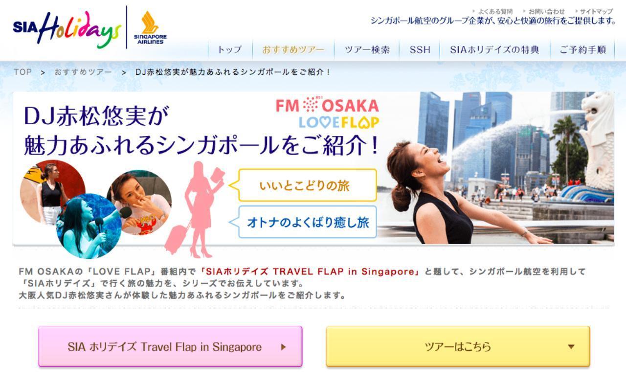 画像: パンフレットもダウンロード可能です! 掲載写真以外にも旅の未公開画像が盛りだくさん。 中面QRコードを読み取るとアクセスできます! http://www.sia-holidays.jp/recommend/travelflap/img/SIAHolidays_LOVEFLAP.pdf こちらへ アクセス!!! http://www.sia-holidays.jp/recommend/travelflap/ #tourInformation パンフレットは、最寄りの旅行代理店や、 オーバーシーズトラベル 06-6265-2177まで お問い合わせください。 紹介しているプランにお申込みの際 「LOVE FLAPを聴いた」「FM OSAKAを聴いた」とおっしゃって頂くと、 ・出発の90日前申込で旅行代金からお1人様10,000円割引 ・出発の60日前申込でシンガポールエクスプローラーパス1日券を2日券に変更 の特典が付きます!!!!!!!
