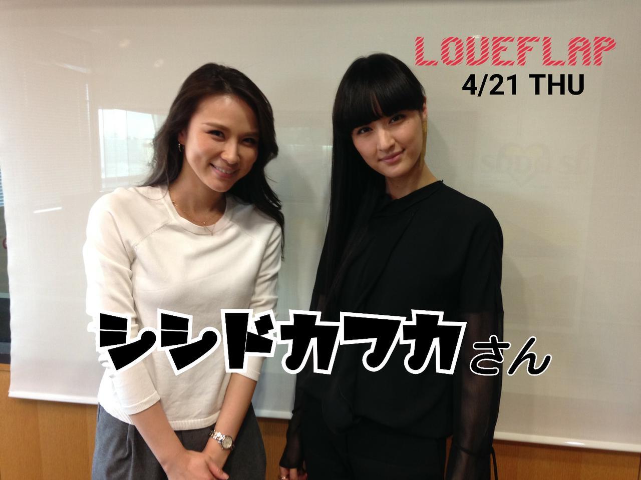 画像: 4/21(木) 【ドコモ d LIFE】シシドカフカさん