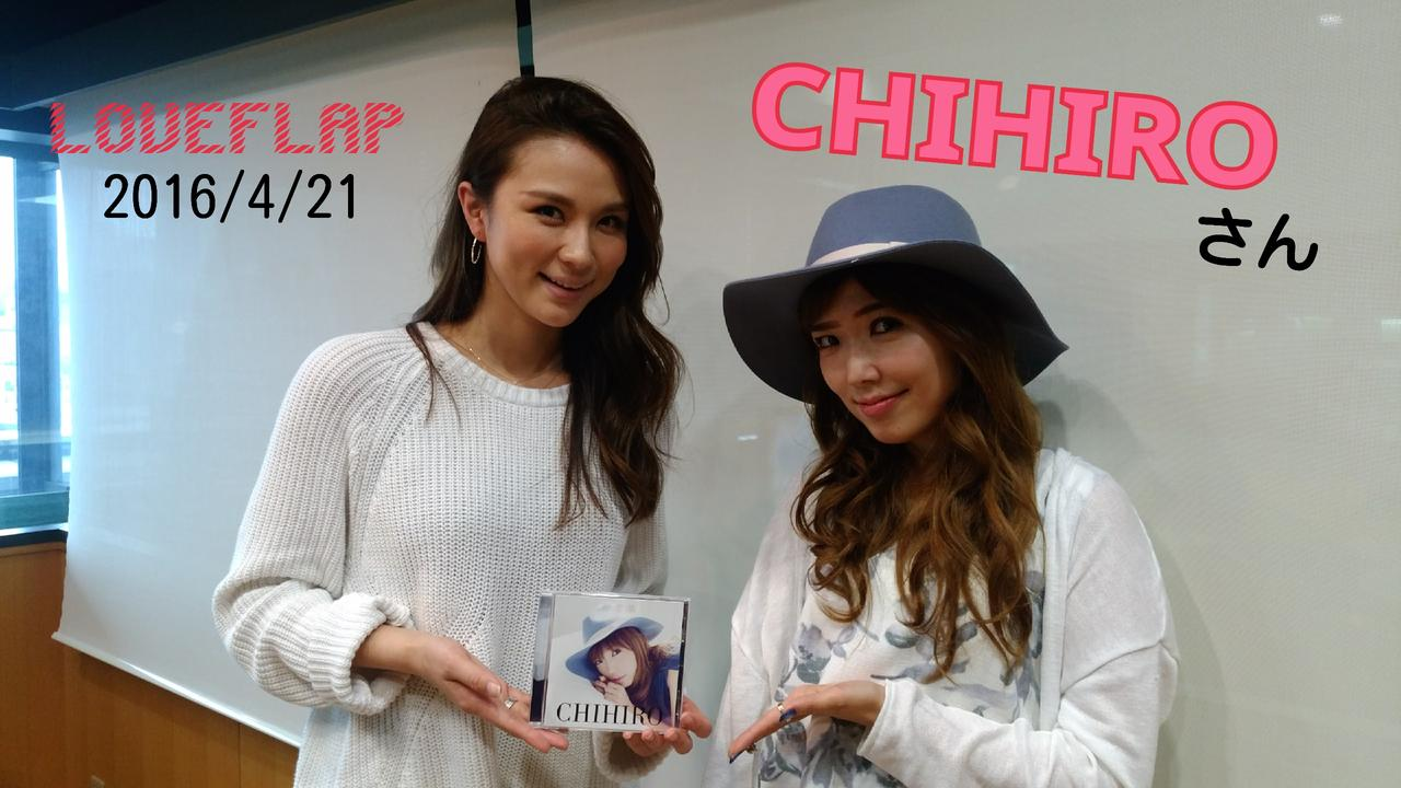 画像: 4/21(木) 今日のゲスト「CHIHIRO」さん