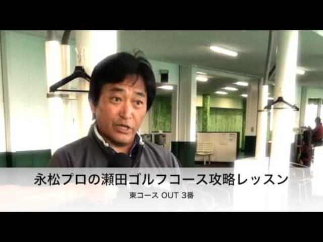 """画像: SETA GOLFLAP """"瀬田ゴルフコース攻略レッスン"""" vol.1 youtu.be"""