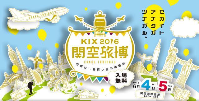 画像: 関空旅博2016 オフィシャルサイト - 世界に一番近い旅の博覧会