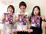 画像: 5/23(月) 今日のゲスト「日本エレキテル連合」