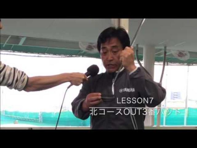 """画像: SETA GOLFLAP """"瀬田ゴルフコース攻略レッスン"""" vol.7 www.youtube.com"""