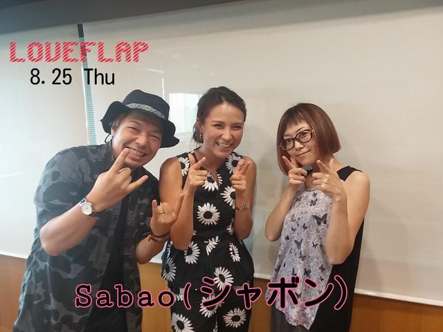 画像: 8/18【ドコモ d LIFE】Sabao