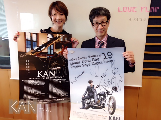 画像: 8/23(火) 今日のゲスト「KAN」さん