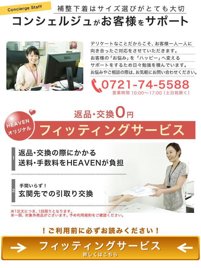 画像: ブラジャー HEAVEN Japan 本店