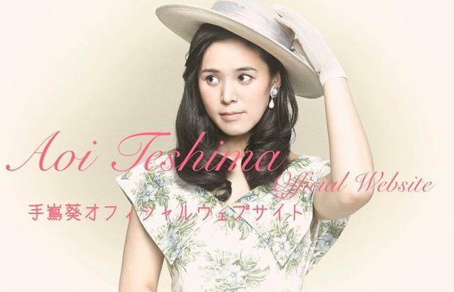 画像: Aoi Teshima Official Website | 手嶌葵オフィシャルホームページ