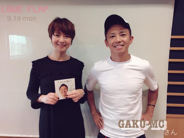 画像: 9/19(月)今日のゲスト「GAKU-MC」さん