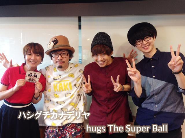 画像: 10/24(月)今日のゲスト「ハシグチカナデリヤ hugs The Super Ball」