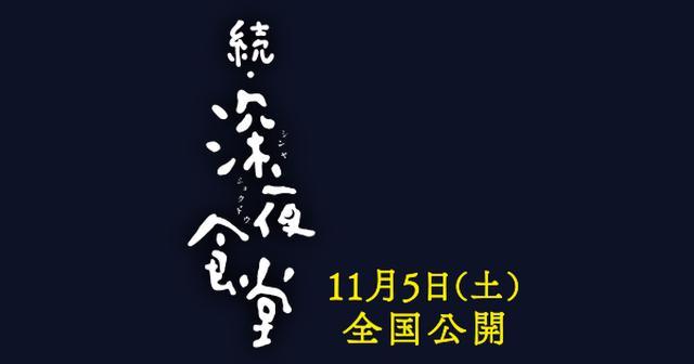 画像: 映画『続・深夜食堂』公式サイト - 11月5日(土) 全国公開