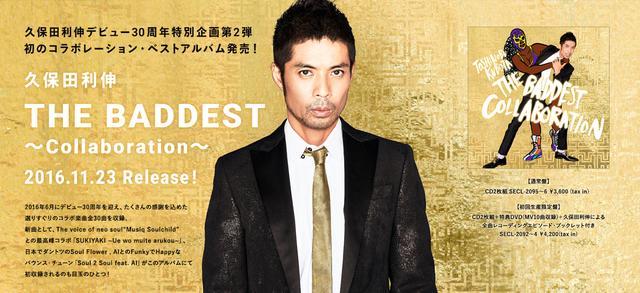 画像: 久保田利伸 Official Website