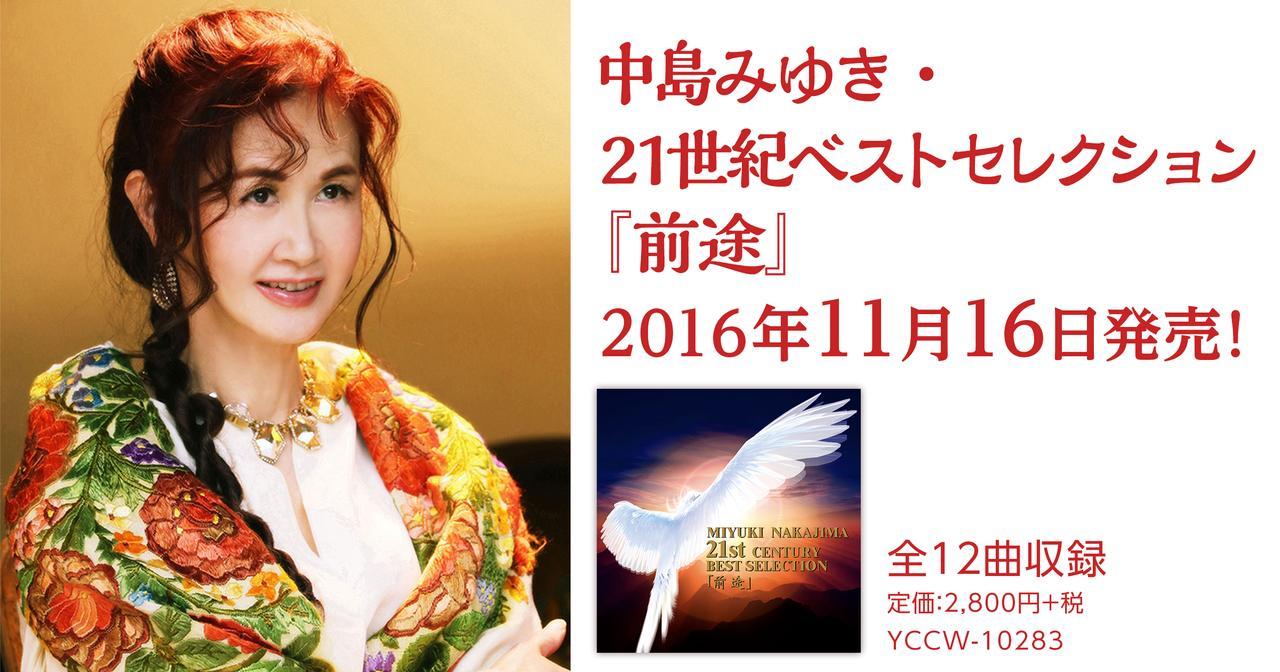 画像: ベストアルバム「中島みゆき・21世紀ベストセレクション『前途』」| 中島みゆき