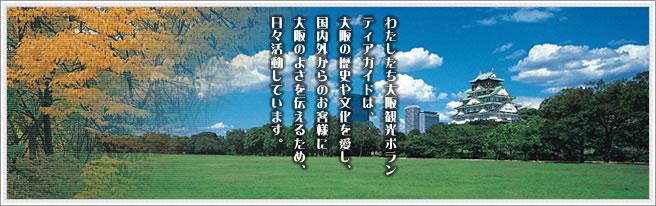 画像: NPO法人 大阪観光ボランティアガイド協会