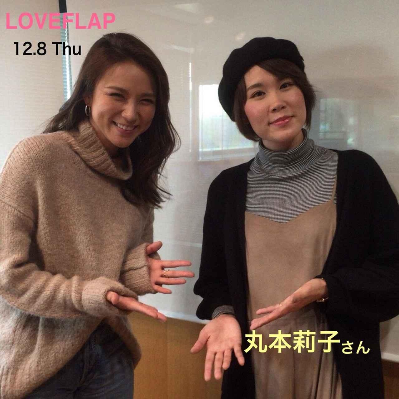 画像1: 12/8今日のゲスト「丸本莉子」さん