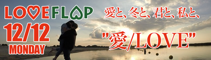 画像: 12月12日(月)【愛と、冬と、君と、私と、】楽曲ヒント集