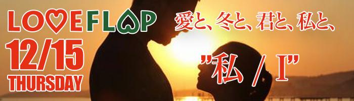 画像: 12月15日(木)【愛と、冬と、君と、私と、】楽曲ヒント集