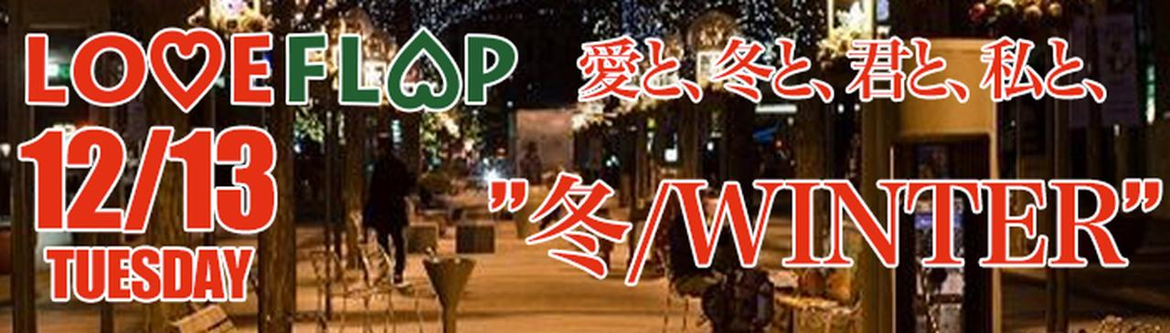 画像: 12月13日(火)【愛と、冬と、君と、私と、】楽曲ヒント集