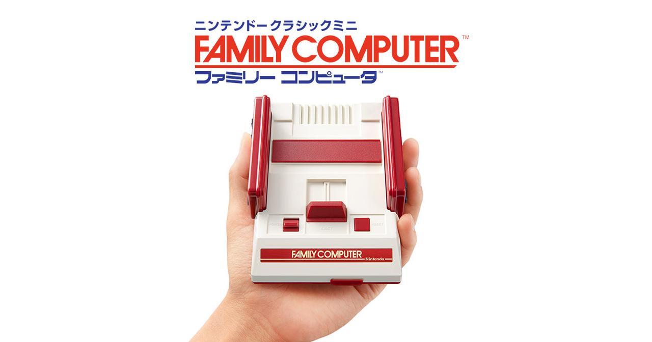 画像: ニンテンドークラシックミニ ファミリーコンピュータ| 任天堂