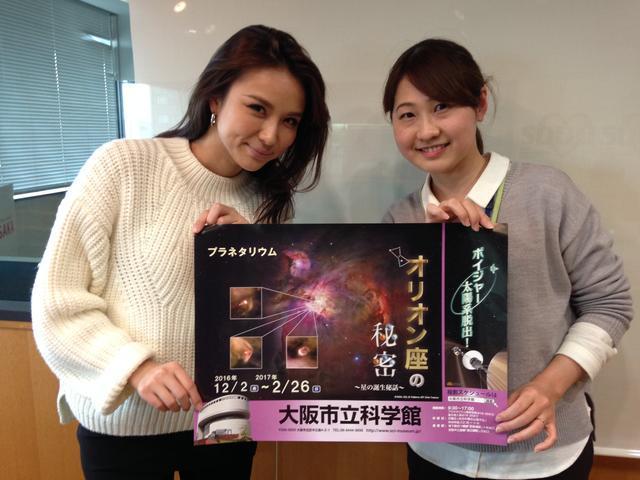画像: 12/21(水)【大阪市立科学館 Science FLAP】第3回