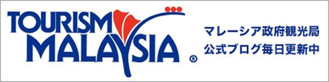 マレーシア政府観光局blog