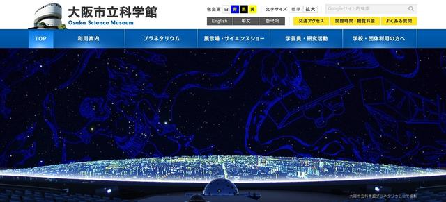 画像: 大阪市立科学館 公式ホームページ