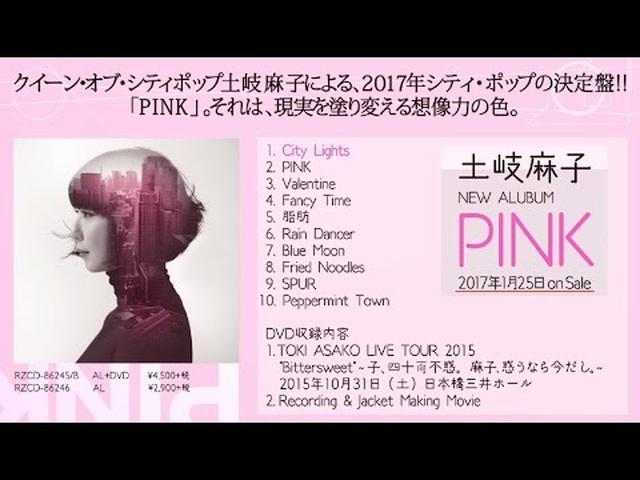 画像: 土岐麻子 / PINK youtu.be
