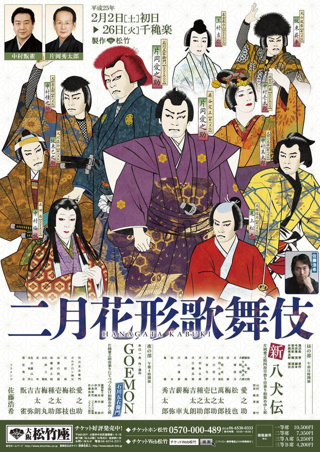 画像: 二月花形歌舞伎 | 大阪松竹座 | 歌舞伎美人(かぶきびと)