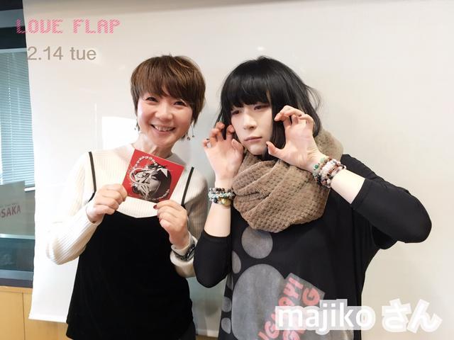 画像: 2/14(火)今日のゲスト「majiko」さん