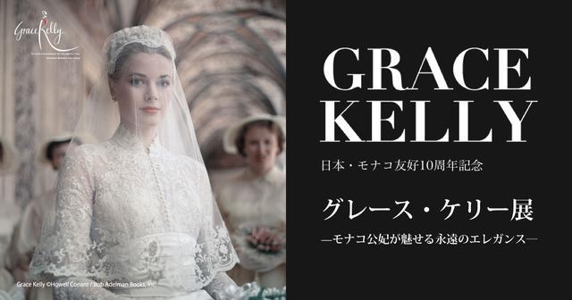 画像: 【次は大阪】グレース・ケリー展〜モナコ公妃が魅せる永遠のエレガンス〜