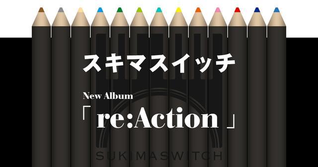 画像: New Album [re:Action] スペシャルサイト|スキマスイッチ OFFICIAL WEBSITE