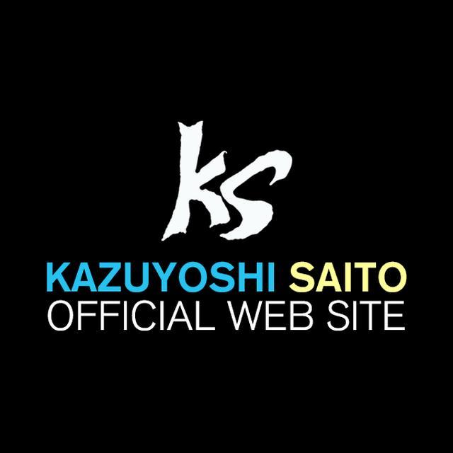画像: KAZUYOSHI SAITO OFFICIAL WEB SITE