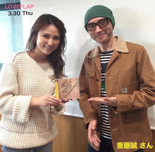 画像: 3/30(木)今日のゲスト「斎藤誠」さん