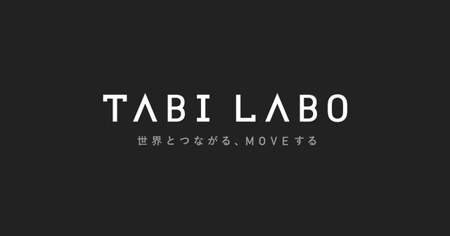 画像: TABI LABO