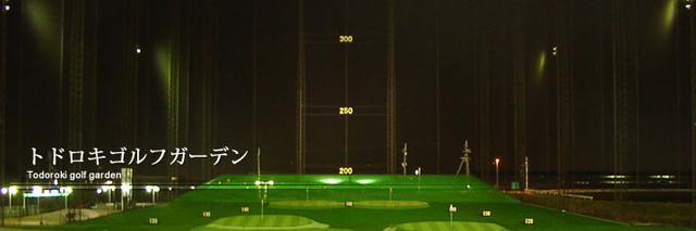 画像: トドロキゴルフガーデン|店舗情報|株式会社 貴敬