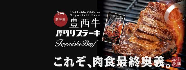 画像: トヨニシファーム お取り寄せ・通販サイト 豊西牛・十勝野黒にんにく