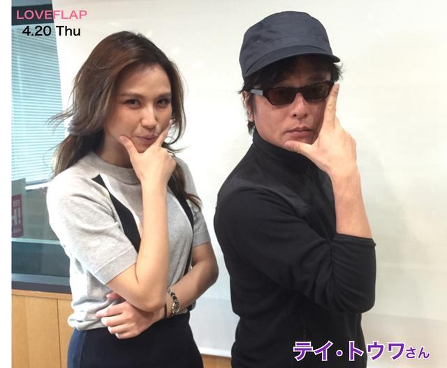 画像: 4/20(木)今日のゲスト「TOWA TEI」さん
