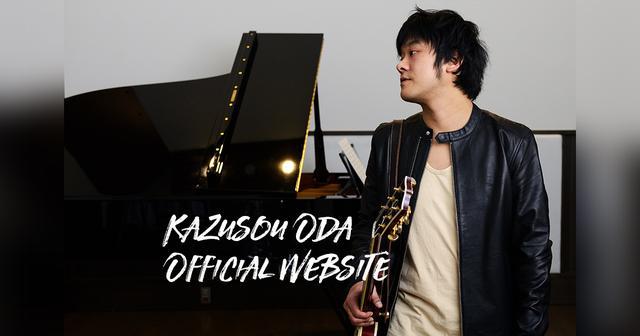 画像: 小田和奏 | Kazusou Oda Official Website