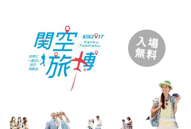 画像: 関空旅博2017 オフィシャルサイト - ちょっと海外へ。