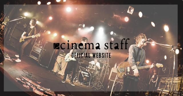 画像: cinema staff Official Web Site