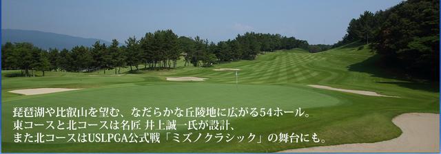 画像: トップページ | 瀬田ゴルフコース
