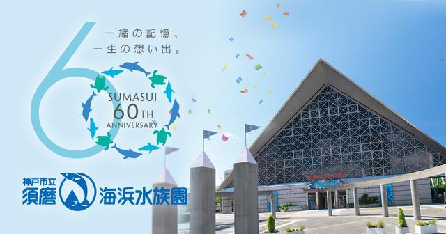 画像: 神戸市立須磨海浜水族園~神戸の海と生き物とともに60年