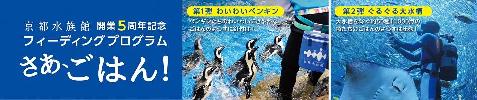 画像: 京都水族館