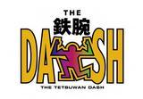 画像: TOKIO山口達也『鉄腕!DASH!!』で絶滅危惧種をまた発見